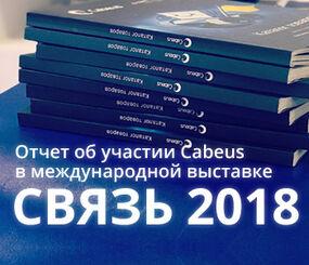 """Отчет по выставке """"Связь 2018"""""""