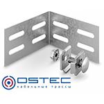 Аксессуары к лоткам OSTEC