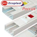 Кабель каналы Ecoplast и фурнитура