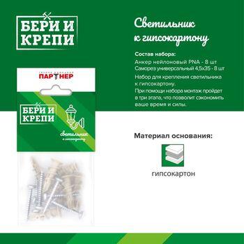 Набор для крепления светильника (гипс. стена) БЕРИ И КРЕПИ Партнер 70828