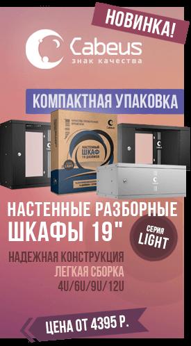 Шкафы телекоммуникационные настенные серия LIGHT