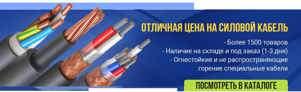 Отличная цена на силовой кабель