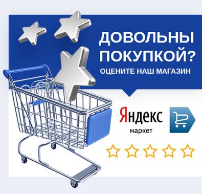 Оцените магазин в Яндекс Маркет
