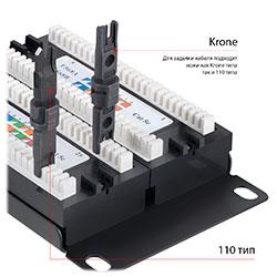 Патч-панель 19 (2U), 48 портов RJ-45, категория 5e, Dual IDC, с задним кабельным организатором.<br />Инструмент для заделки.