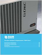 Каталог RAM klima